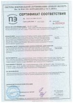 Добровольный сертификат соответствия, о применении в потенциально взрывоопасных средах Анкерных линий
