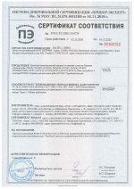 Добровольный сертификат соответствия, о применении в потенциально взрывоопасных средах Привязей