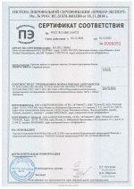 Добровольный сертификат соответствия, о применении в потенциально взрывоопасных средах Стропов