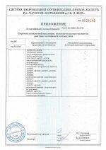 Добровольный сертификат соответствия, о применении в потенциально взрывоопасных средах Стропов 2