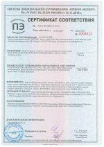 Добровольный сертификат соответствия, о применении в потенциально взрывоопасных средах СЗВТ