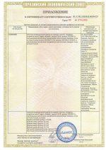 Сертификат соответствия требованиям ТР ТС 0192011 - FLEX и DOUBLE FLEX 1