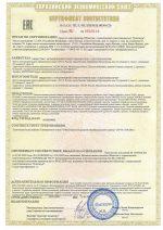 Сертификат соответствия требованиям ТР ТС 0192011 - FLEX и DOUBLE FLEX