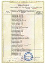 Сертификат соответствия требованиям ТР ТС 0192011 - FLEX и DOUBLE FLEX 2