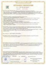 Сертификат соответствия требованиям ТР ТС 0192011 - Привязи
