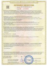 Сертификат соответствия требованиям ТР ТС 0192011 - STAIR