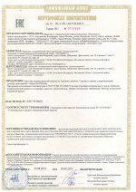 Сертификат соответствия требованиям ТР ТС 0192011 - Стропы