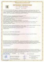 Сертификат соответствия требованиям ТР ТС 0192011 - СЗВТ