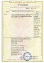 Сертификат соответствия требованиям ТР ТС 0192011 - X-LINE и RAILS 1