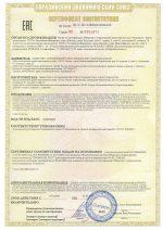 Сертификат соответствия требованиям ТР ТС 0192011 - X-LINE и RAILS
